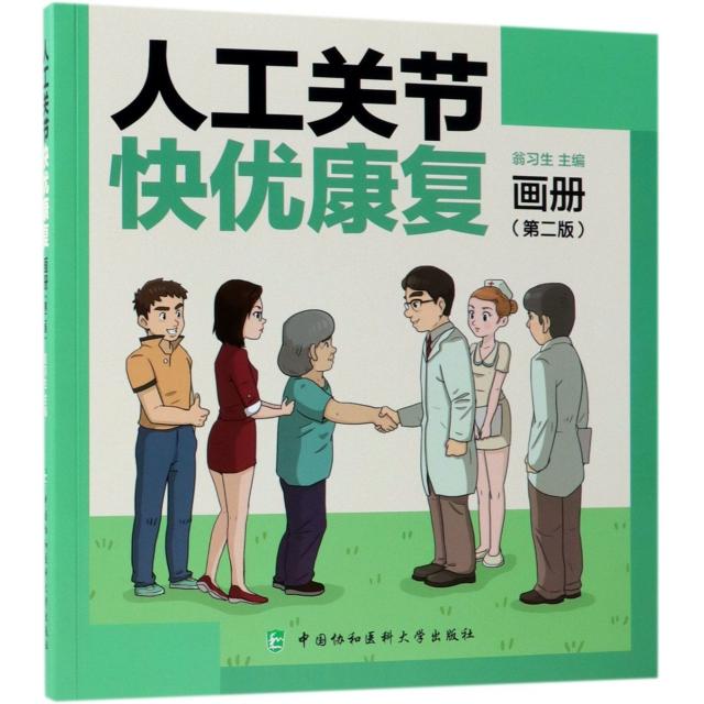 人工關節快優康復畫冊(第2版)