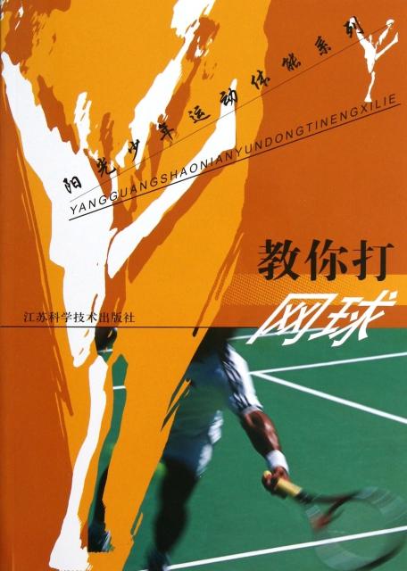 教你打網球/陽光少年運動體能繫列