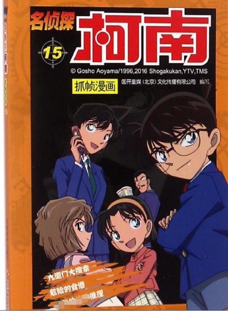 名偵探柯南抓幀漫畫(15)