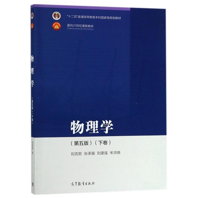 物理學(下卷第5版十二五普通高等教育本科國家級規劃教材)