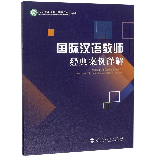 國際漢語教師經典案例詳解