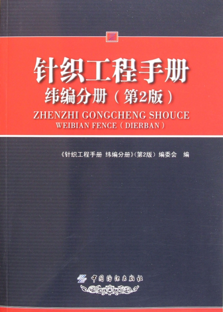 針織工程手冊(緯編分冊第2版)