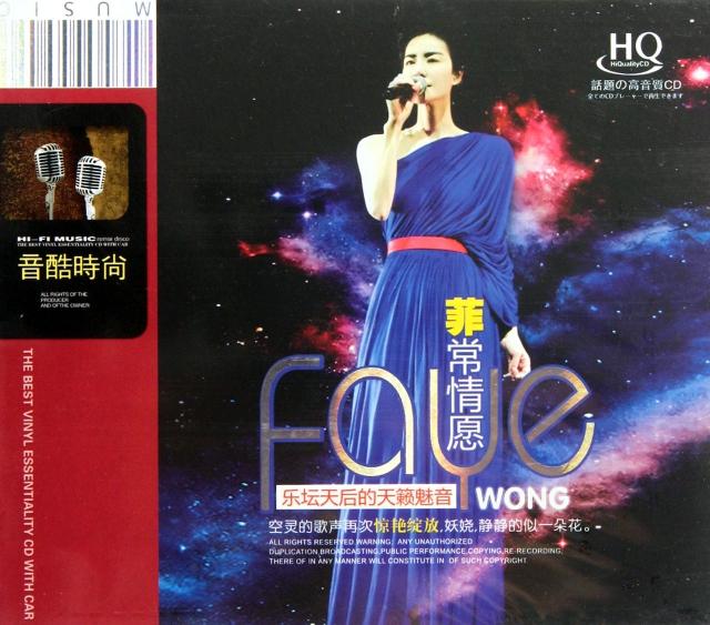 CD-HQ王菲菲常情願(2碟裝)