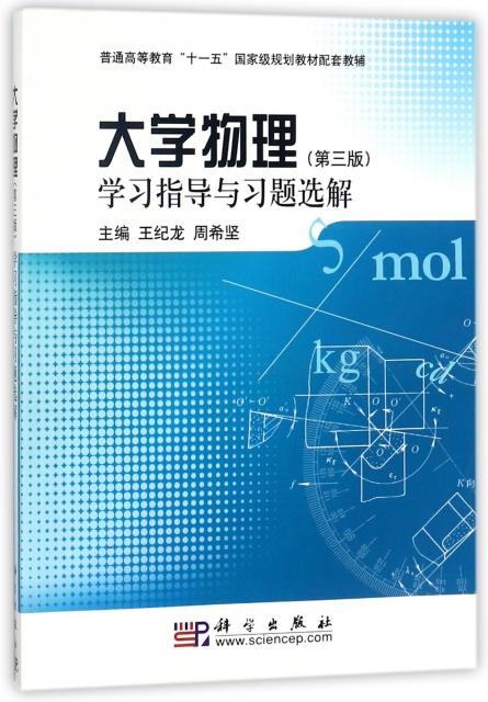 大學物理<第3版>學習指導與習題選解