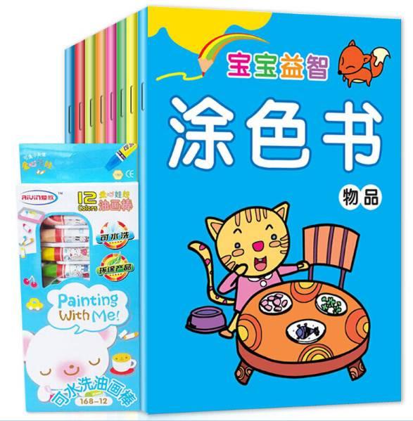【贈12色油畫棒】寶寶益智塗色書(共8冊)