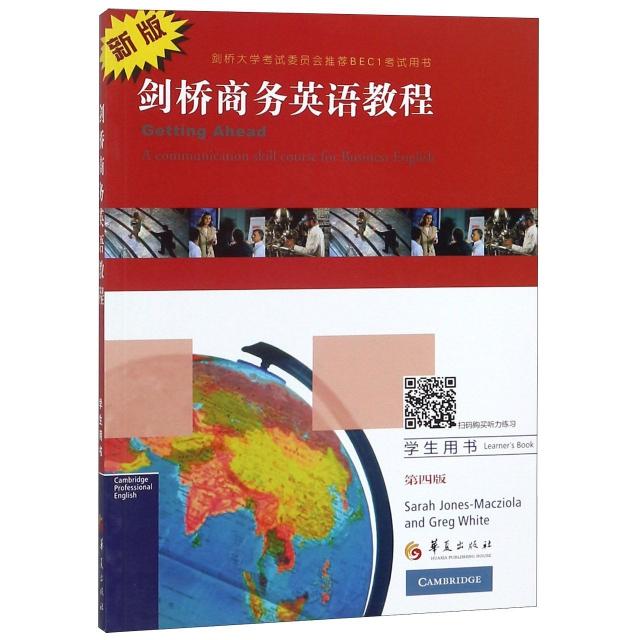 劍橋商務英語教程(學生用書第4版新版)