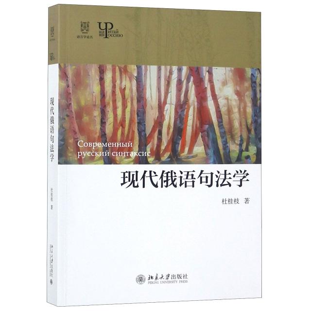 現代俄語句法學/語言學論叢