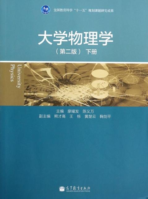 大學物理學(第2版下)