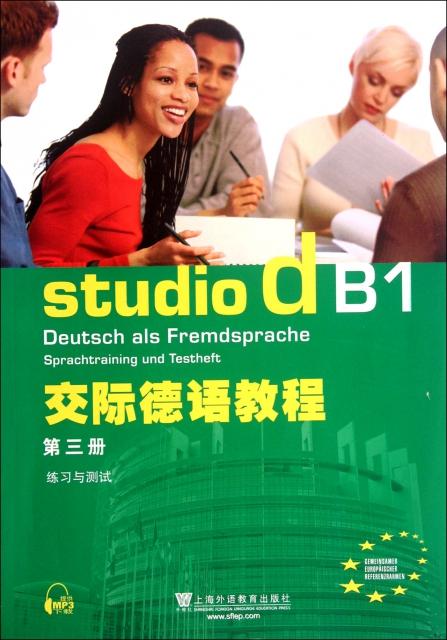 交際德語教程(第3冊練習與測試)
