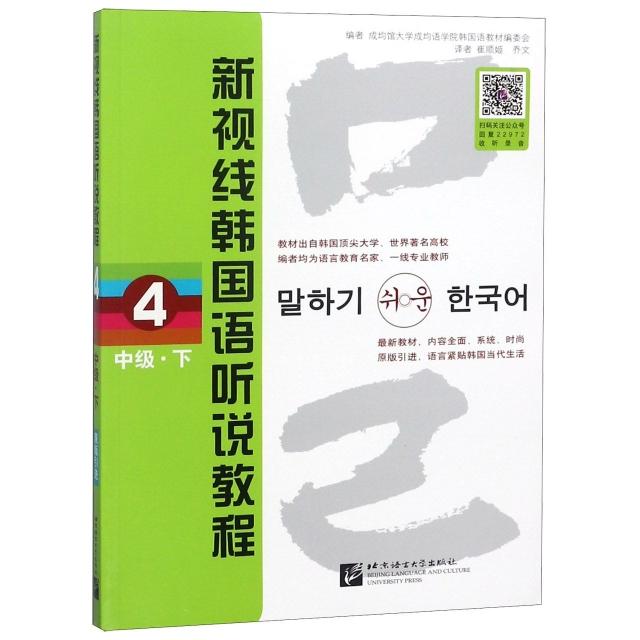 新視線韓國語聽說教程(4中級下)