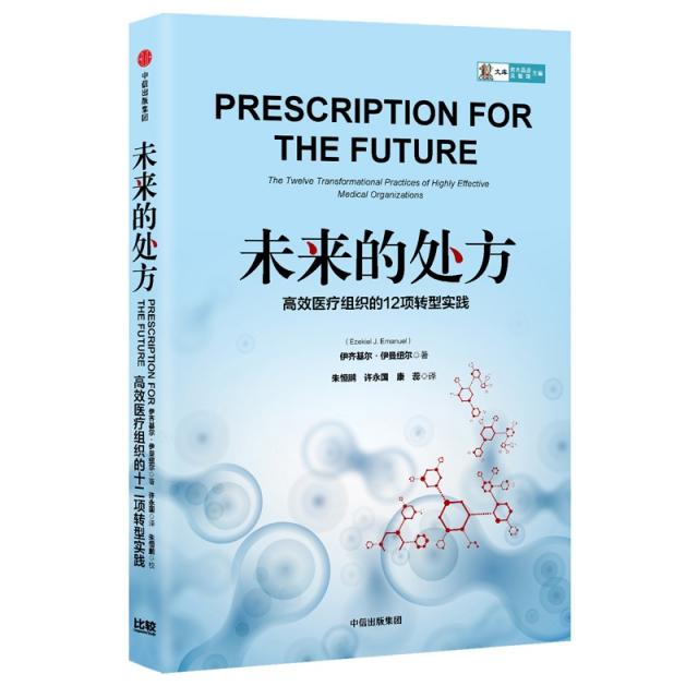 未來的處方(高效醫療組織的12項轉型實踐)(精)/CIDEG文庫