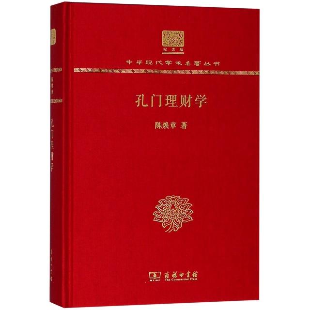 孔門理財學(紀念版)(精)/中華現代學術名著叢書