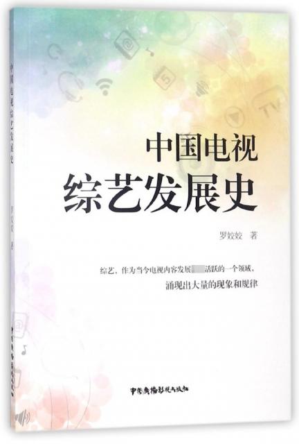 中國電視綜藝發展史