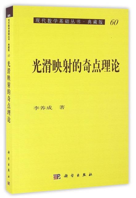 光滑映射的奇點理論(典藏版)/現代數學基礎叢書