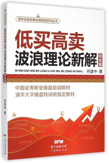 低買高賣(波浪理論新解綜合篇)/百年證券經典名著解讀繫列叢書