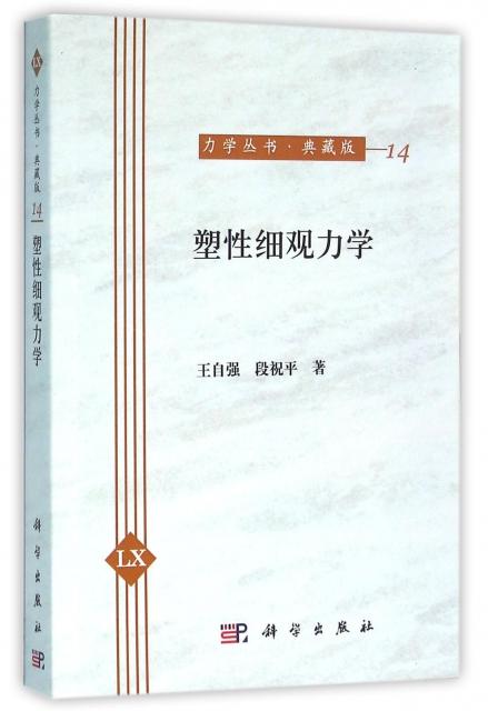 塑性細觀力學(典藏版)/力學叢書