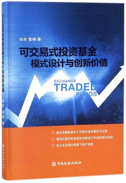 可交易式投資基金(模