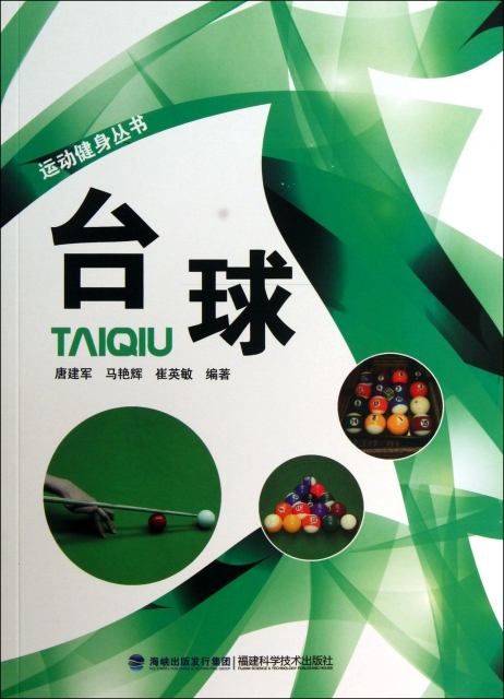 臺球/運動健身叢書
