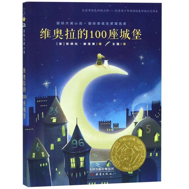 維奧拉的100座城堡/國際大獎小說