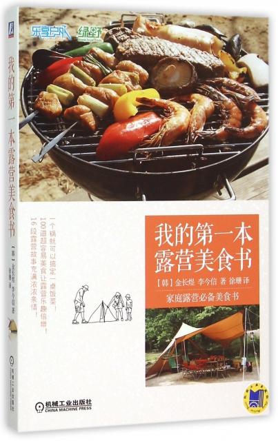 我的第一本露營美食書