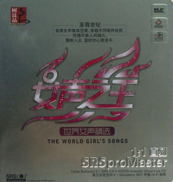 CD女聲之王世界女聲精選(鐵盒裝)