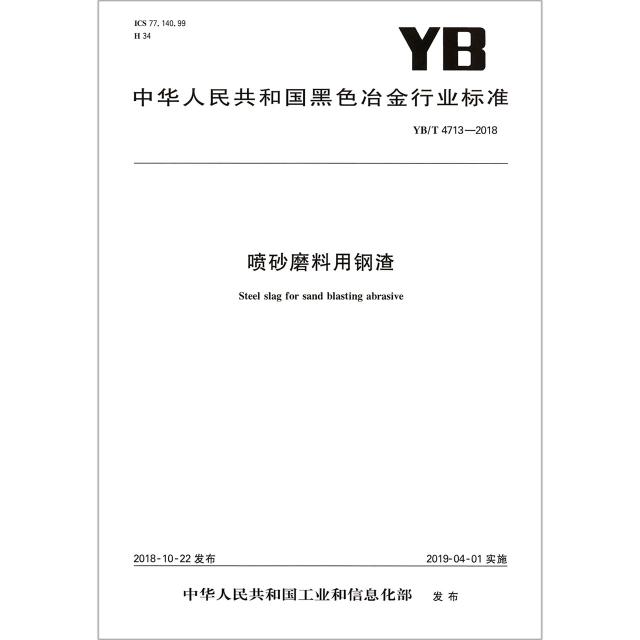 噴砂磨料用鋼渣(YBT4713-2018)/中華人民共和國黑色冶金行業標準