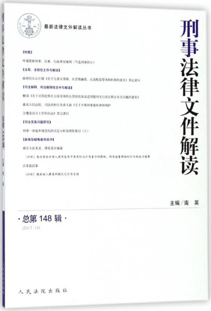 刑事法律文件解讀(2