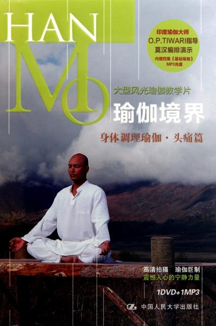 DVD+MP3瑜伽境界身體調理瑜伽<頭痛篇>(2碟裝)