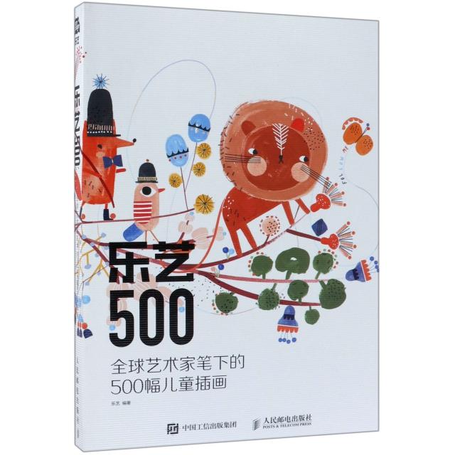 樂藝500(全球藝術家筆下的500幅兒童插畫)