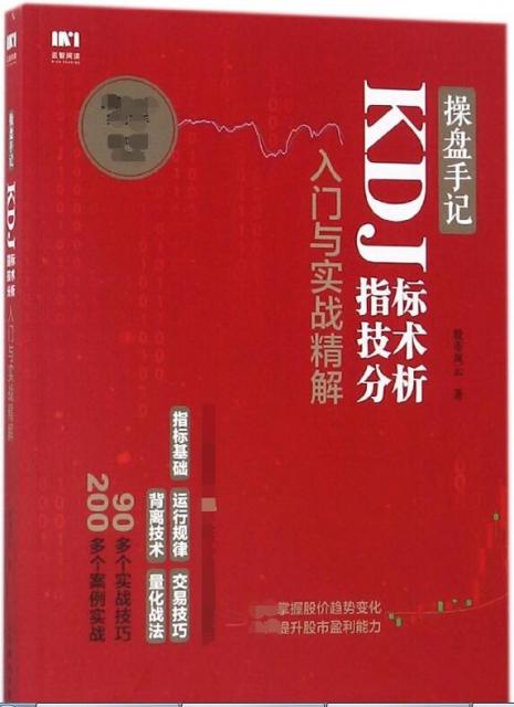 操盤手記(KDJ指標技術分析入門與實戰精解)