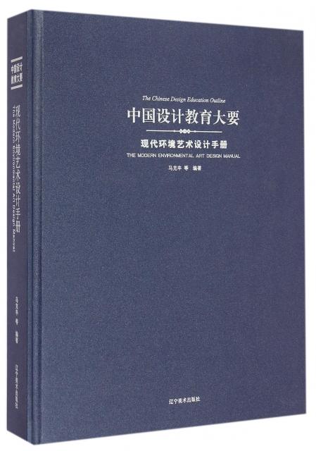 現代環境藝術設計手冊(精)/中國設計教育大要