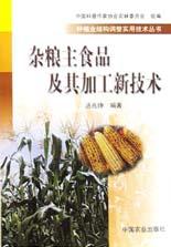 雜糧主食品及其加工新技術/種植業結構調整實用技術叢書