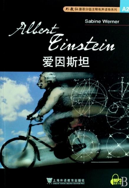 愛因斯坦/外教社德語分級注釋有聲讀物繫列