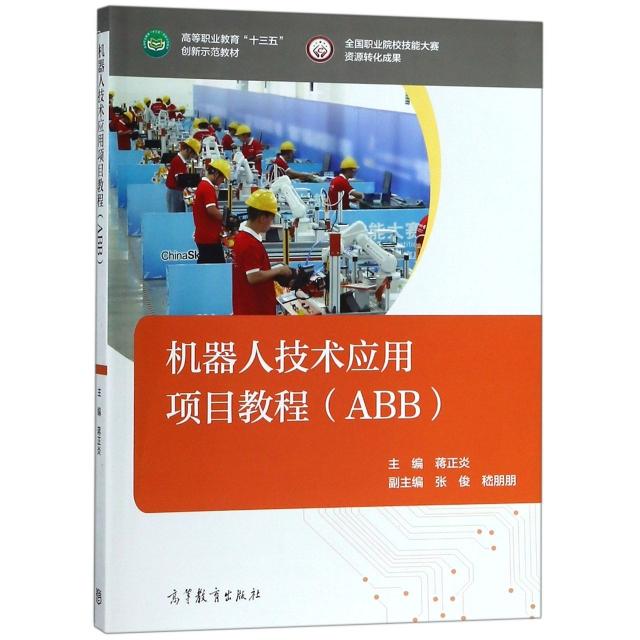 機器人技術應用項目教程(ABB高等職業教育十三五創新示範教材)