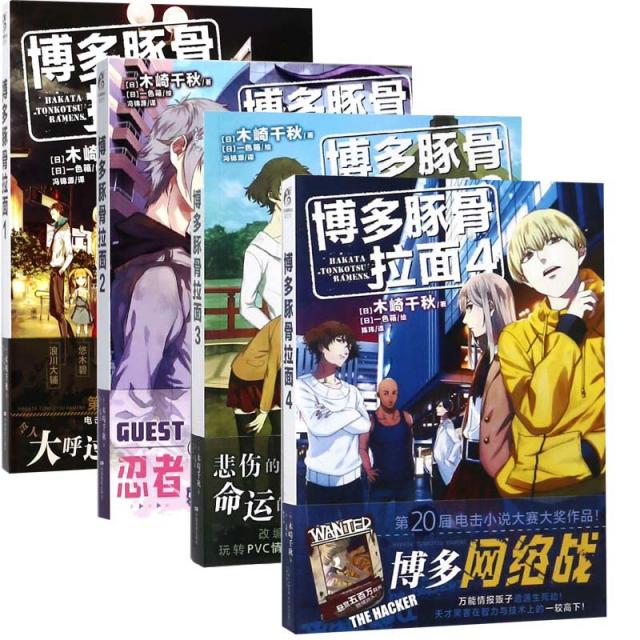 博多豚骨拉面(1-4) 共4冊