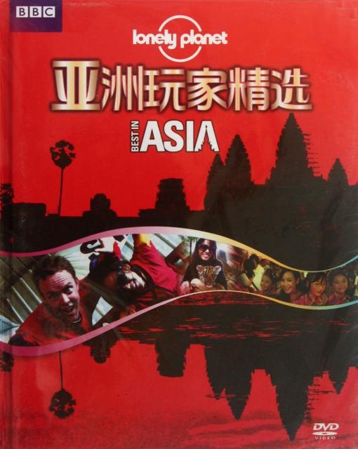 DVD亞洲玩家精選(3碟裝)