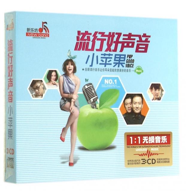 CD流行好聲音小蘋果(3碟裝)