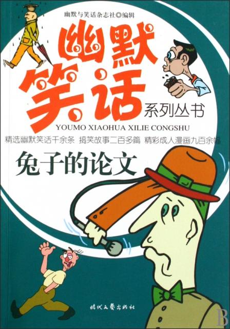 兔子的論文/幽默笑話繫列叢書