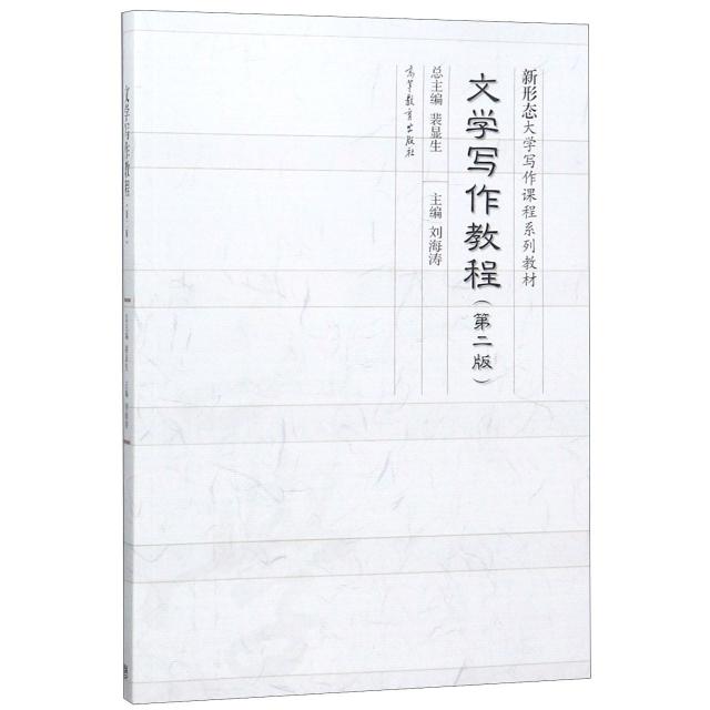 文學寫作教程(第2版新形態大學寫作課程繫列教材)