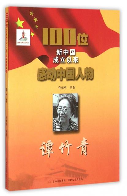 譚竹青/100位新中國成立以來感動中國人物