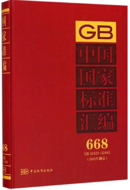 中國國家標準彙編(2015年制定668GB32423-32445)(精)