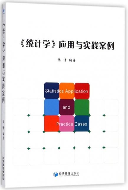 統計學應用與實踐案例