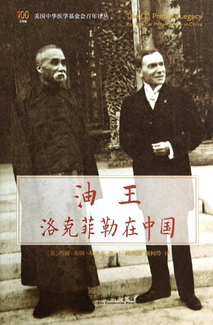 油王(洛克菲勒在中國)/美國中華醫學基金會百年譯叢