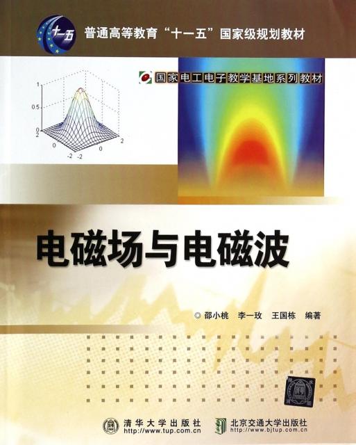 電磁場與電磁波(國家電工電子教學基地繫列教材普通高等教育十一五國家級規劃教材)