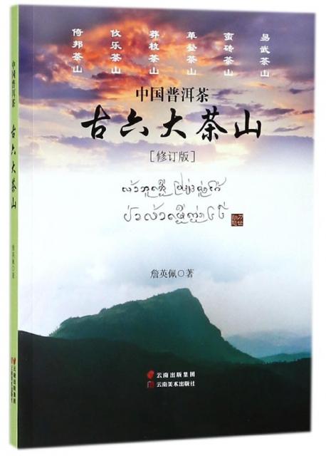 中國普洱茶古六大茶山