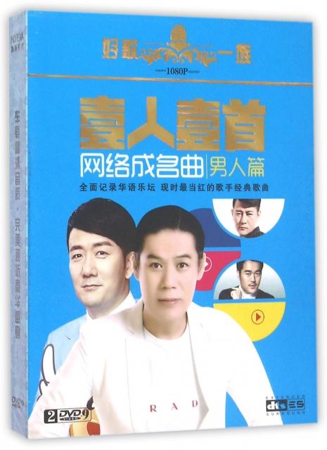DVD-9壹人壹首網絡成名曲<男人篇>(2碟裝)