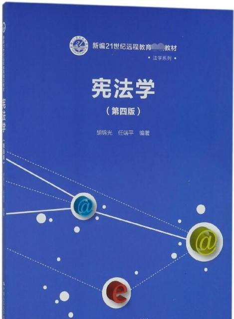 憲法學/法學繫列