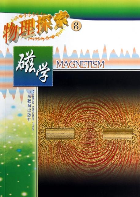 物理探索(8磁學)