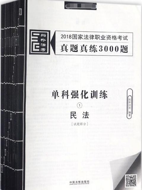 單科強化訓練(共16冊)