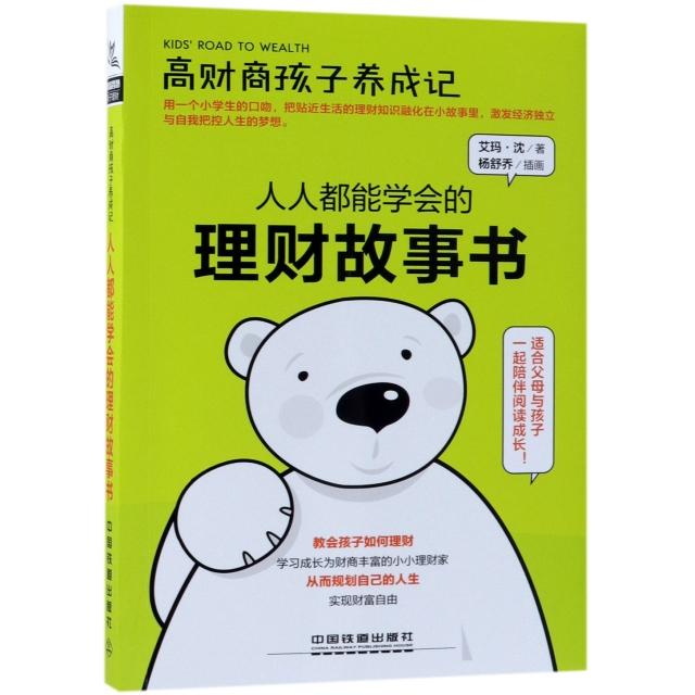 人人都能學會的理財故事書(高財商孩子養成記)